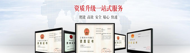 上海装修资质代办