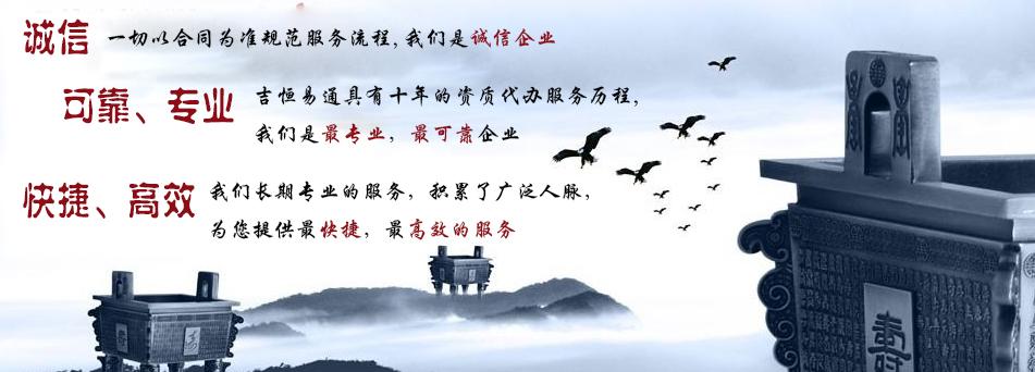 上海资质办理